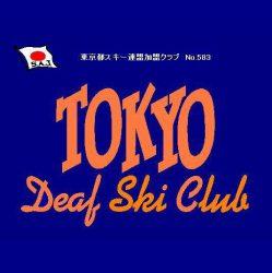 東京デフスキークラブ